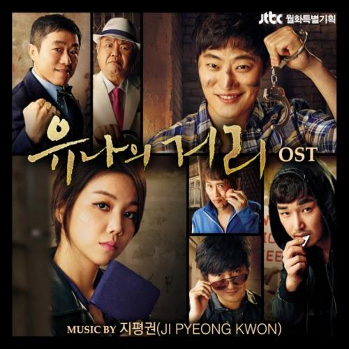 Yoona�s Street /// OST /// Dizi M�zikleri