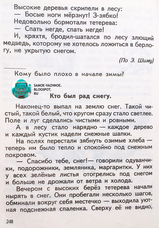 Школьный учебник СССР скан читать онлайн