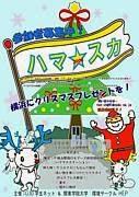 ヨコハマ☆スカベンジ大作戦2008