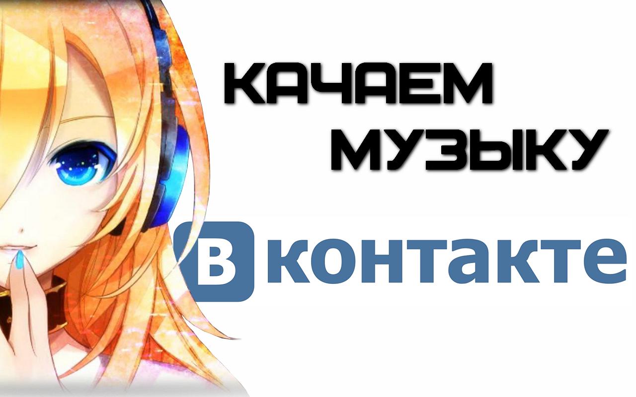 Как скачать музыку с Вконтакте?