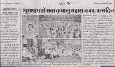 Kripaluji Maharaj 90th birthday in Jagran