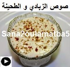 فيديو صوص الزبادي بالطحينة
