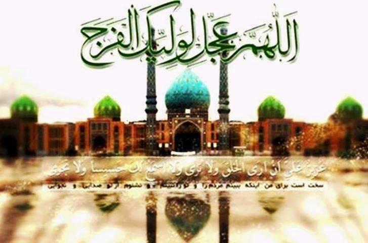 اللهم عجل فرج الامام المهدي