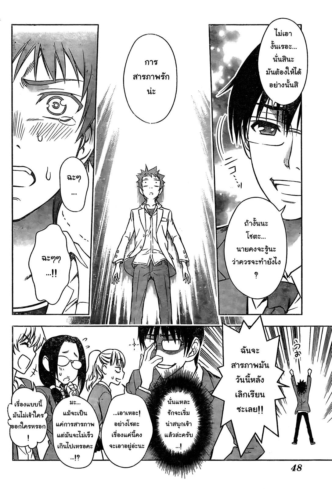 อ่านการ์ตูน Koisome Momiji 1 ภาพที่ 27