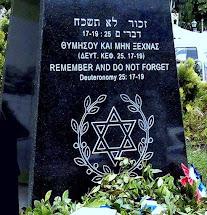 האנדרטה לזכר השואה בקבאלה