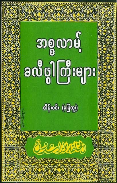Islamic Khalifas (Thein Win - Myay Htoo) F.jpg