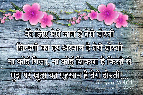 Hindi Dosti Sms Shayari Pictures