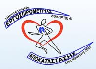 Ελληνική Εταιρεία Εργοσπειρομετρίας, Άσκησης & Αποκατάστασης