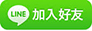 line 客服id