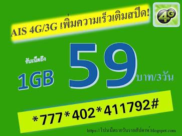 AIS 4G/3G NEW! ฮิต!!