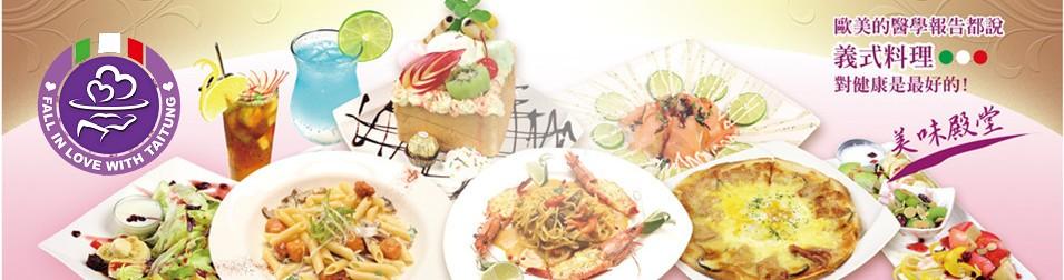 愛上台東|愛上台東義式餐廳《官方》網站|台東旅遊|台東美食 好吃|台東餐廳|台東觀光|台東推薦|台東好玩 必玩|台東景點|Taitung restaurant hostel Travel |台東民宿