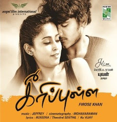 Keeripulla 2013 Tamil Movie MP3 Songs Free Download