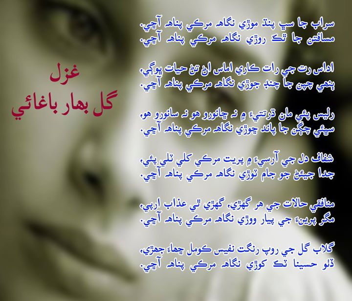 hd wallpapers sindhi poetry pictures