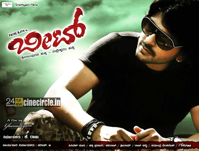 Beet 2014 Upcoming Kannada Movie