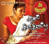 Kadal (2012) Tamil Movie Mp3 Songs Free Download