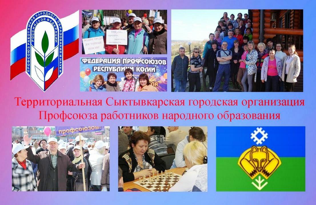 Территориальная Сыктывкарская городская организация Профсоюза работников народного образования