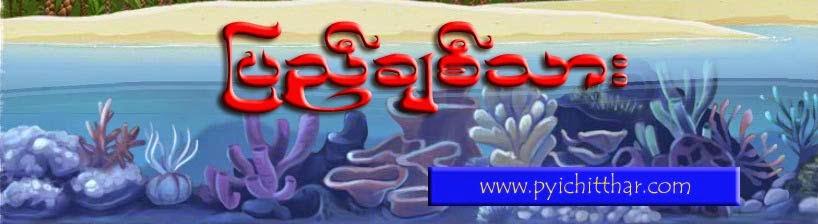 Pyi Chit Thar