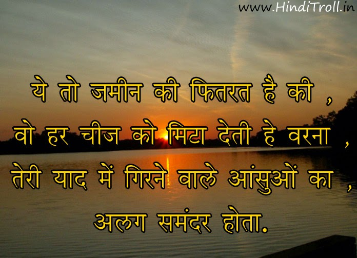 Sad Hindi Status Wallpaper je to Jammen ki | Sad Hindi