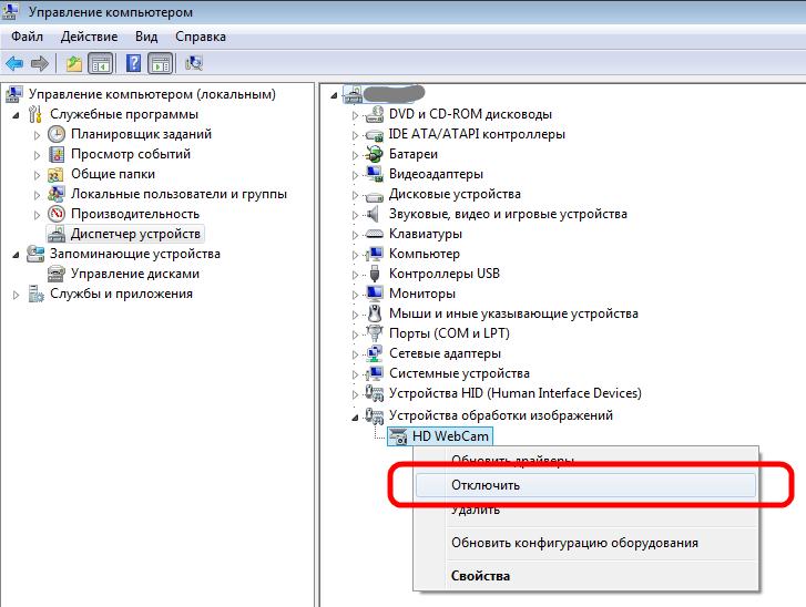 Отключение веб-камеры HD WebCam в Диспетчере устройств Windows 7