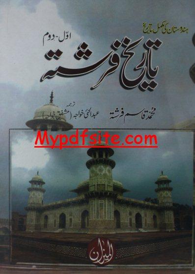 Tareekh e Farishta By Muhammad Qasim Farishta