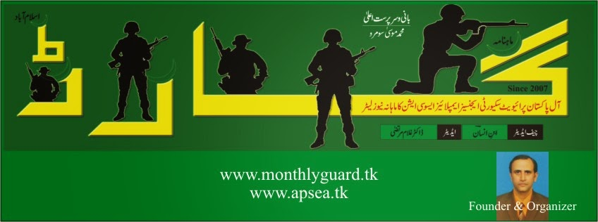 Monthly Guard Islamabad