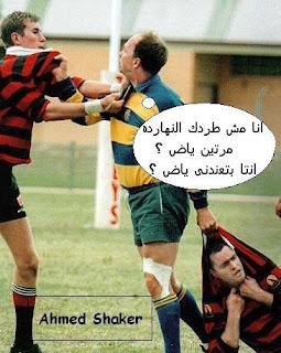 أجمل الصور المضحكة والرائعة فى كرة القدم AlfF1-53FB_114765547