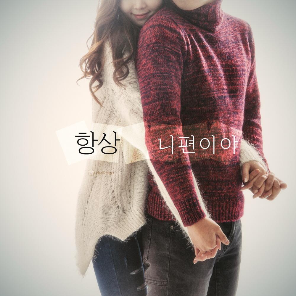 [Single] Sung Hyun, Hwan – 항상 니편이야