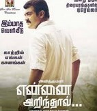 Watch Yennai arindhaal Video Songs