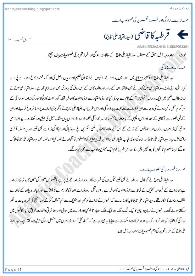 qurtaba-ka-qazi-halat-e-zindagi-urdu-10th
