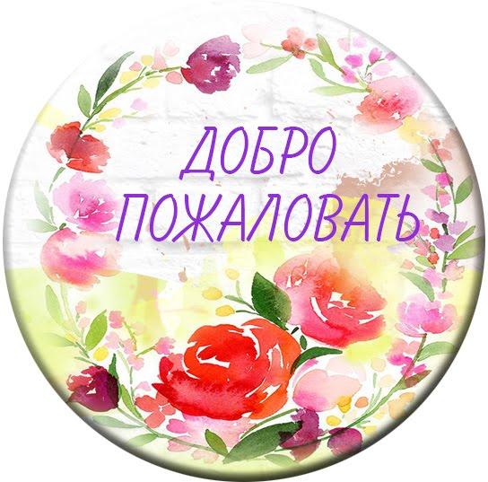 Я всегда вам рада!!