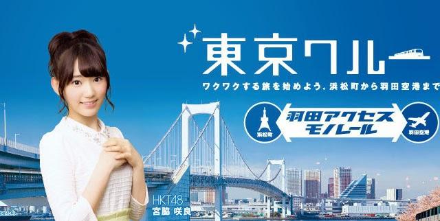 banner-baru-tokyo-monorail-jadikan-miyawaki-sakura