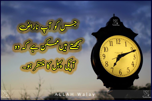 Mumkin Ha Woo Apki Pahll Ka Muntazir Hon - Popular Quotes, latest Quotes