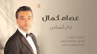 عصام كمال قال ابمشي - Essam Kamal - Gal Abmshy