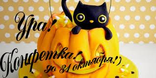 Хэллоуинская конфетка!)