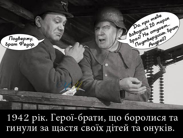 """""""На украинской земле решалась судьба войны в Европе"""", - Янукович - Цензор.НЕТ 5491"""