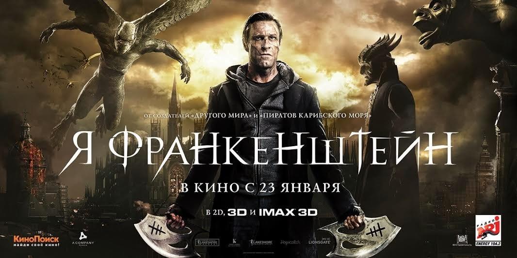I Frankenstein Trailer