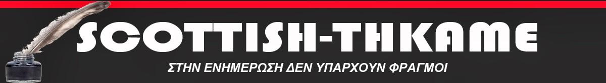 scottishbetting.blogspot.gr