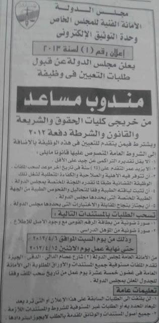 اعلان وظائف مجلس الدولة - مارس2013
