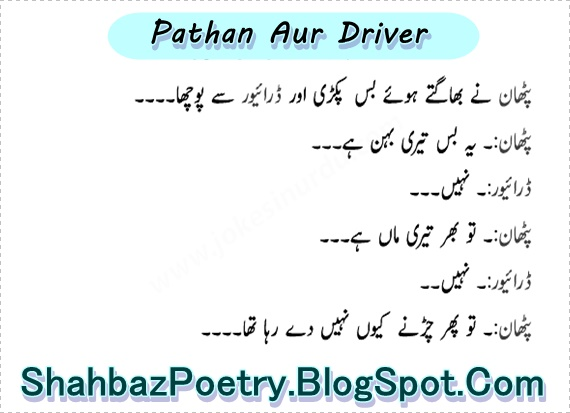 Pathan Aur Driver Jokes Urdu Funny SMS 2016 | ShahbazPoetry- All About ...