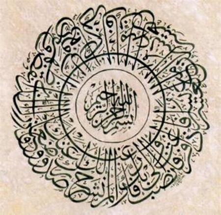 Islamic Stuff Corner Islamic Calligraphy Pictures