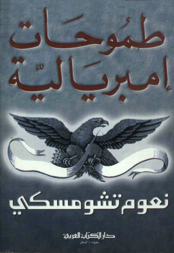 طموحات إمبريالية - نعوم تشومسكي pdf