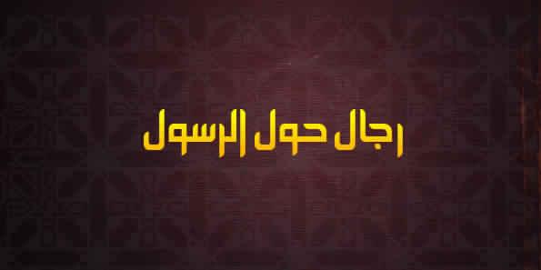 اول سفير في الاسلام
