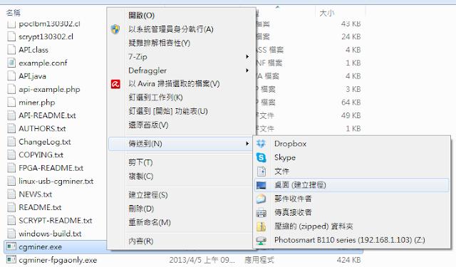 使用 CGMiner 在台灣p2pool挖礦教學