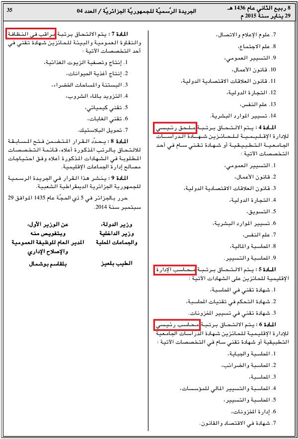قرار وزاري يحدد الشهادات المطلوبة للالتحاق ببعض رتب إدارة الجماعات الإقليمية 4.png
