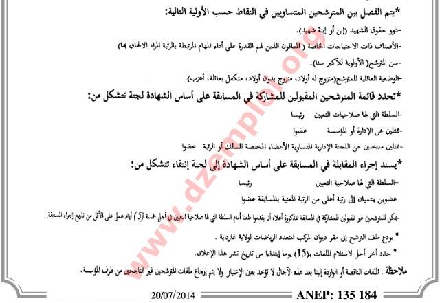 إعلان مسابقة توظيف في ديوان المركب المتعدد الرياضات لولاية غرداية جويلية 2014 Ghardaia+3.jpg