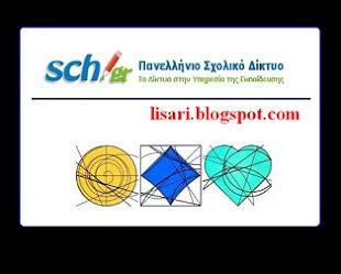 To lisari.blogspot στα επίσημα σαλόνια του Σχολικού Δικτύου