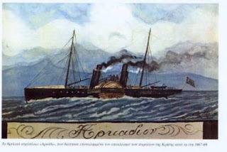 Η αποφασιστικη συμβολη του Ελληνικου ναυτικου στον ανεφοδιασμο της Κρητικης Επαναστασης (1866-1869)