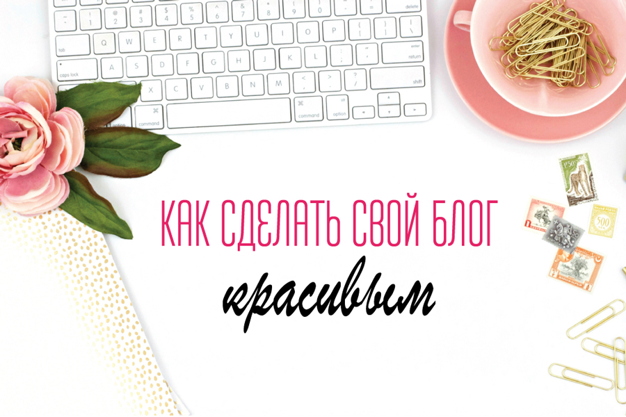 наводим красоту в блоге