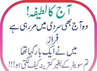 [Image: Urdu+Funny+Sms+%252813%2529.JPG]