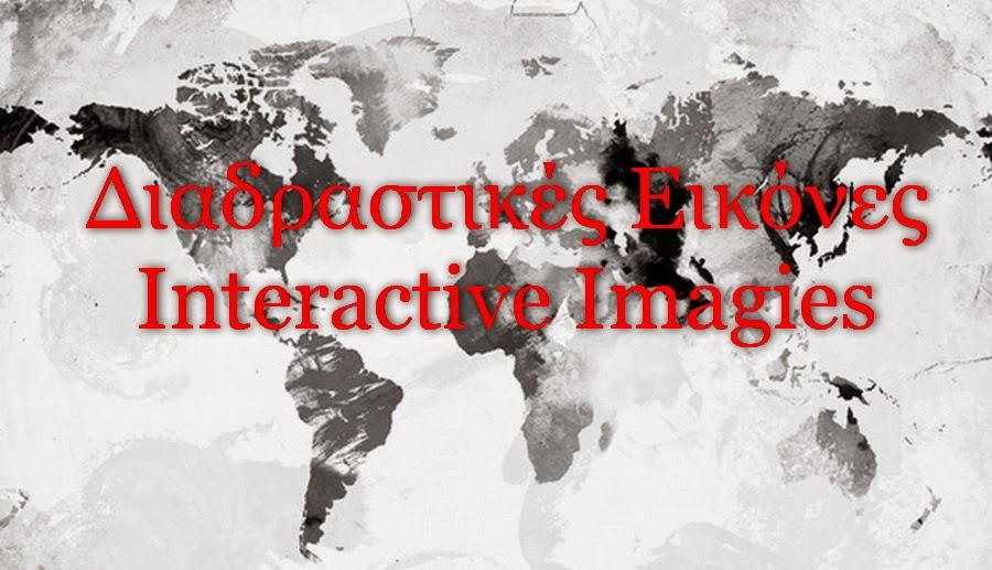 Διαδραστικές Εικόνες - Interactive Imagies